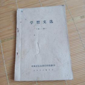 学习文选(第一期)