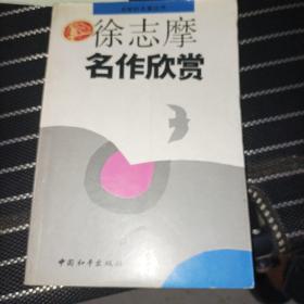 徐志摩名作欣赏-名家析名著丛书