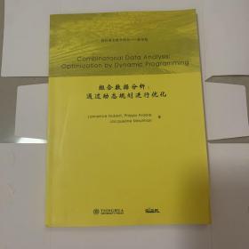 国际著名数学图书(影印版):组合数据分析·通过动态规划进行优化(英文版)
