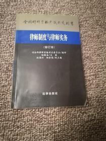 律师制度与律师实务(修订本)