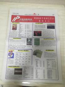 中国新闻出版报2006年1月6日(4开十二版) 中国农业出版社热烈祝贺2006北京图书订货会隆重召开;2005年1一11月全国畅销书排行榜分析;传统文化落寞浓处有深情