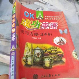 成功英语·高中词汇全解与训练(2011年2月印刷).