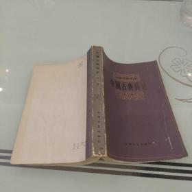 中国古典传记(上册)