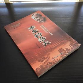 季米特洛夫(国际反法西斯斗争先锋共产国际总书记)/世界社会主义五百年历史人物传略