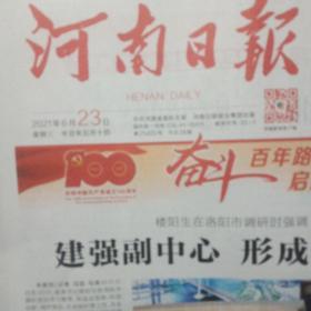 邮局速发河南日报报纸2021年6月23