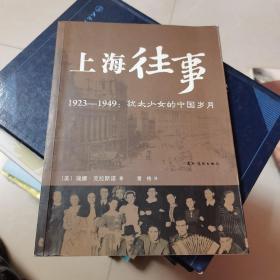 上海往事:1923-1949犹太少女的中国岁月(中文版)