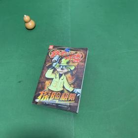 终极米迷口袋书33探险极限 一版一印