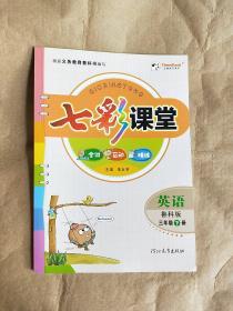 七彩课堂 英语 三年级-下册 (鲁科版) 赠预习卡