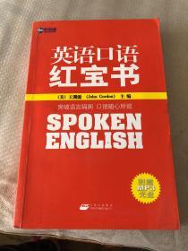 新航道-英语口语红宝书【附光盘】