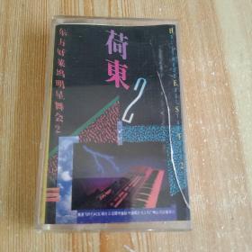 磁带:东方好莱坞明星舞会2
