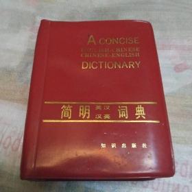 简明英汉汉英词典