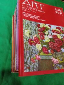 上海美术  丛书 2013.3、2013. 2014.3、4、9. 2015.1、9. 2016.4、9. 2017.1、2、3、4. 2018.1、2、3、4.(共16本合售)