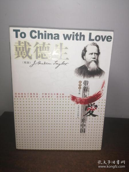 带着爱来中国:戴德生自传