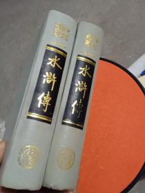 金圣叹批评水浒传(上下册)