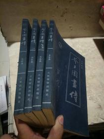 芥子园画传:传世藏本(全4卷)