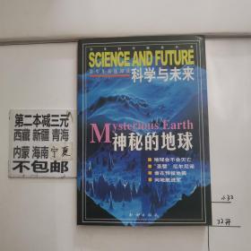 科学与未来.;神秘的地球