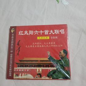 红太阳六十首大联唱VCD民歌经典