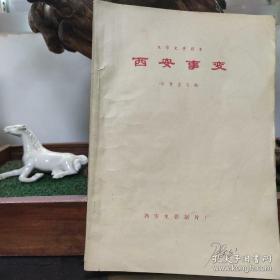 【包邮·实体旧书】1980年电影 西安事变(征求意见稿)电影文学剧本(孙飞虎 古月主演)