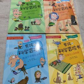 男孩的科学冒险书全册合售4本