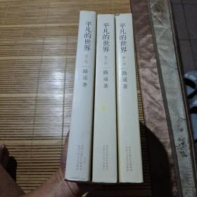 平凡的世界第一部第二部第三部全三册