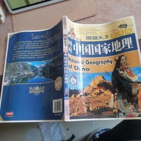 图说天下 图说中国国家地理(学生版)