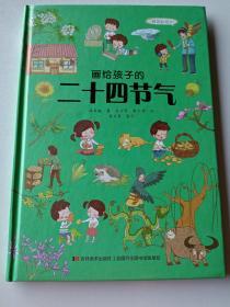 """画给孩子的二十四节气:精装彩绘本(中国第五大发明,非物质文化遗产,世界唯一的""""二十四节气"""")"""