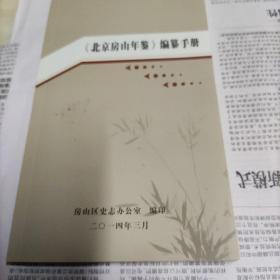 北京房山年鉴编纂手册