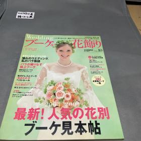 日文原版;ウエディングブーケ&花饰り 婚礼花束&花卉装饰