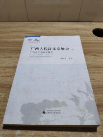 广西古代诗文发展史:广西古代诗歌发展史 上册
