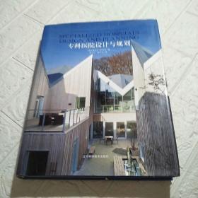 专科医院设计与规划