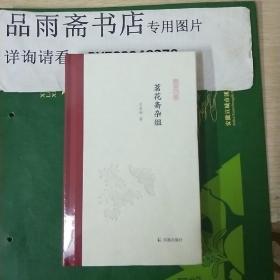 鳳凰枝文叢:茗花齋雜俎