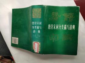 唐诗宋词分类描写辞典 馆藏无涂画包正版 精装
