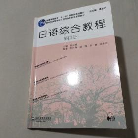 日语综合教程(第四册)