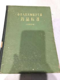 中华人民共和国药品标准(1963年)