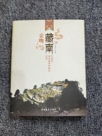 亲吻藏南:行走在仓央嘉措的故乡达旺