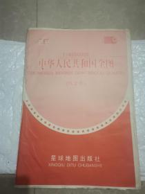 中华人民共和国全图(双全张)