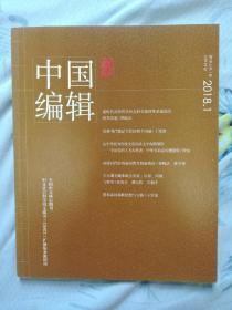 中国编辑(2018-1)总第97期
