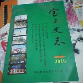 宝丰史志2010.2