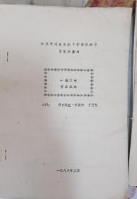 传统津菜饮食菜谱油印本(3册合售) 天津河东饭庄津菜名家于巨福编写