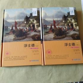 浮士德/外国文学经典·名家名译(全译本 上下)