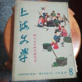 上海文学总第11期