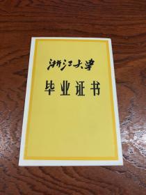 8.90年代----浙江大学毕业证书【空白未使用】 这件没有外壳 如图