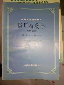 医书籍《药用植物学》16开,详见图片,铁橱西6--6(4)