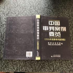 中国审判案例要览(2008年商事审判案例卷)