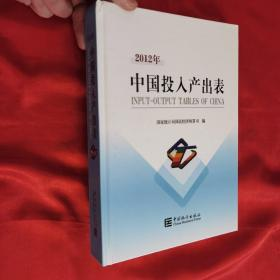2012年中国投入产出表(附光盘)【16开,硬精装】