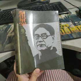 中国现代美术理论批评文丛:翟墨卷