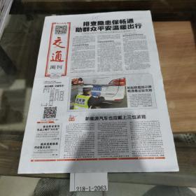新法制报交通周刊2020年1月11日