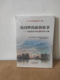 海河畔的新侨故事:庆祝改革开放40周年专辑