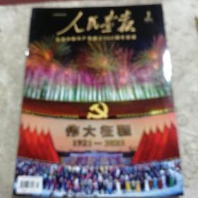 人民画报 庆祝中国共产党成立100周年 特辑  2021年7月