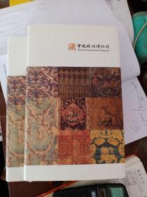 中国丝绸博物馆 (精装本)